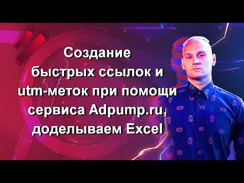 Часть 7. Создание быстрых ссылок и utm-меток при помощи сервиса Adpump.ru, доделываем Excel