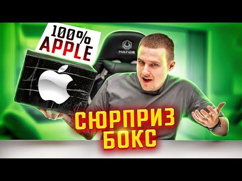 Сюрприз Бокс внутри 100% Apple !!! Такого еще не было! Я В ШОКЕ!