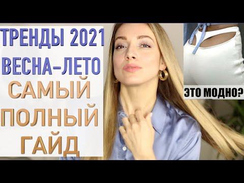 ВСЕ ЧТО НУЖНО ЗНАТЬ О ТРЕНДАХ 2021 весна-лето SS 21