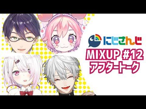 【公式番組】にじさんじMIX UP!! アフタートーク【#12】