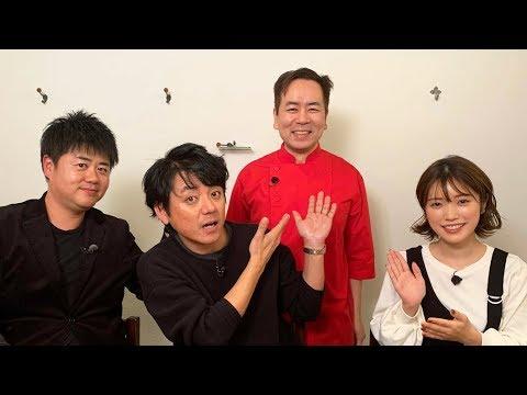 #249『オニソバフジヤ〜プレミアム〜』(11月28日(木)10時40分〜初回放送)予告編