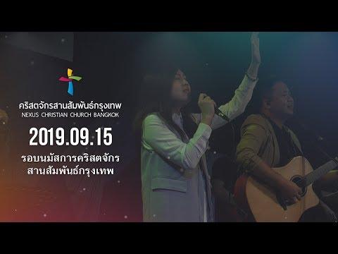 Nexus Bangkok 2019/09/15