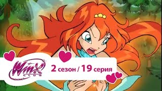Винкс 2 сезон 19 серия