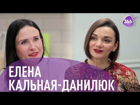 Елена Кальная-Данилюк: Семья, Совместимость и Счастье в Семье | Наталка Якимович photo