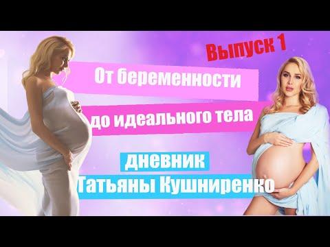 От беременности до идеального тела. Как похудеть после родов | Дневник Татьяны Кушниренко photo