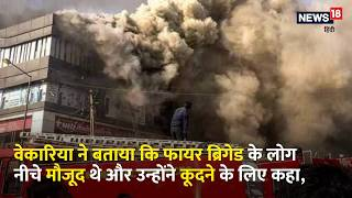 सूरत कोचिंग अग्निकांड: फायर ब्रिगेड कर्मियों के कहने पर नीचे कूदा