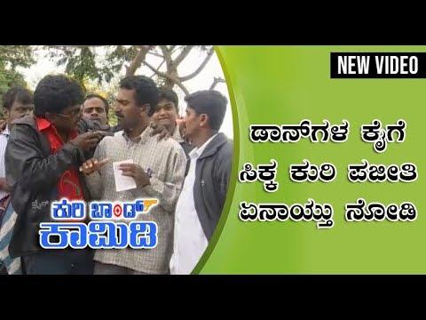 Kuribond - 89   ಡಾನ್ ಕೈಗೆ ಸಿಕ್ಕ ಕುರಿ ಪಜೀತಿ ಏನಾಯ್ತು ನೋಡಿ   New Kuribond Video  