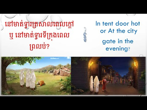 In Tent Door Hot or At the City Gate in the Evening (Part 1)
