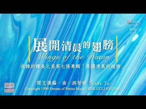 Wings of the DawnOKMV (Official Karaoke MV) -  (7)