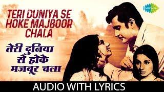 Teri Duniya Se Hoke Majboor Chala with lyrics | तेरी दुनिया से हो के | Kishore Kumar | Pavitra Papi