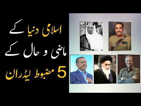 5 Powerful Muslim Leaders Of Past And Present