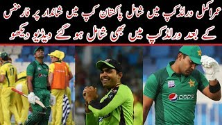 Umar Akmal Is Selected For World Cup 2019 / Mussiab Sports /