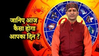 Aaj Ka Rashifal । 23 Aug 2019 । आज का राशिफल । Daily Rashifal । Today Horoscope
