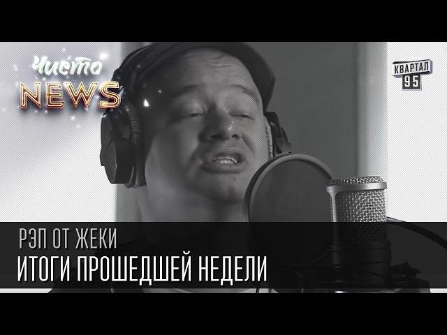 Рэп от Жеки - Итоги прошедшей недели (25.04.2016)