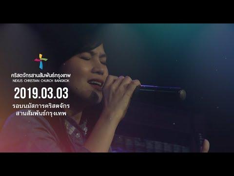 Nexus Bangkok 2019/03/03