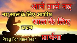 Watch Bible Verse For New Year Pray For New Year Daily Hindi Bible