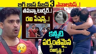 Tamanna Behaviour-Ravi Patience-Bigg Boss Telugu Season 3    Myra Media