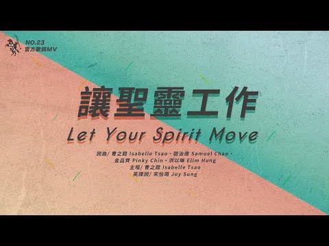 No.23 / Let Your Spirit MoveMV -  ft.