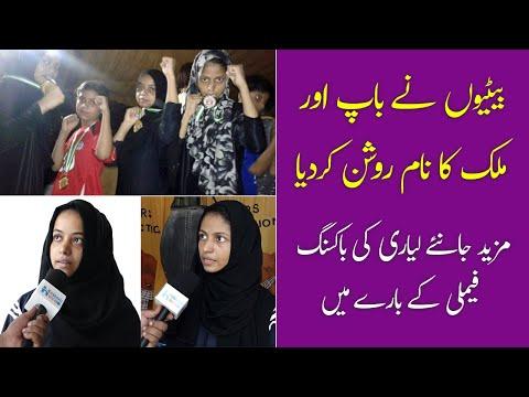 Lyari Boxing Family | Lyari Girls Boxer | Boxing Training in Pakistan