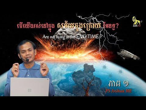 ( )  Are we living in the end time (Part 1)