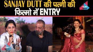 Sanjay Dutt  के बाद उनकी पत्नी Manyata Dutt  ने की फिल्मो में ENTRY || Manyata IN NOW FILM INDUSTRY