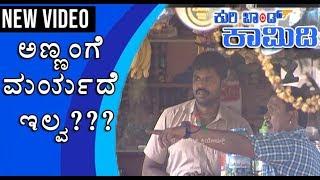 Kuribond - 107 |ಅಣ್ಣಂಗೆ ಮರ್ಯಾದೆ ಇಲ್ವಾ ???|| New Kuribond Video|