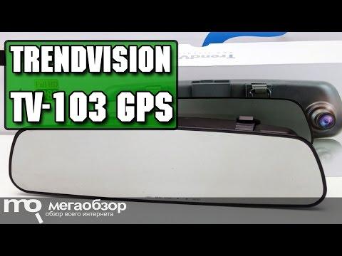 TrendVision TV-103 GPS обзор видеорегистратора - default