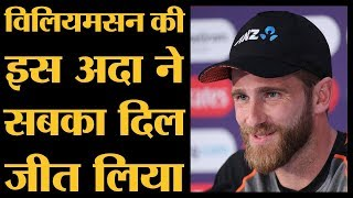 New Zealand की हार के बाद Cricket World Cup Final की ये सबसे प्यारी चीज़ थी l Kane Williamson