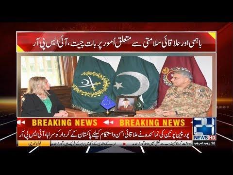Army Chief Gen Bajwa Meets EU Representative