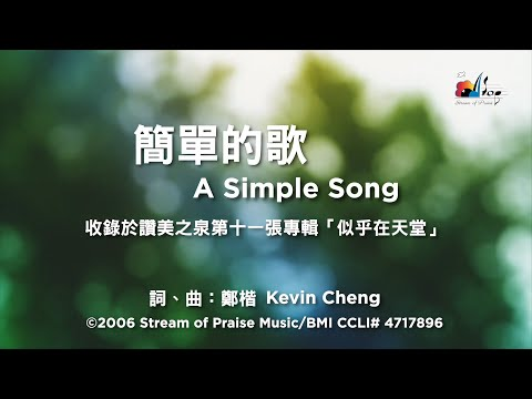 A Simple Song MV -  (11J)  Just Like Heaven