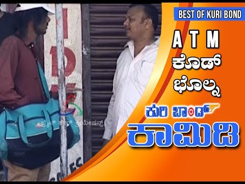 Kuribond - 60 | ATM Code Bolna | Best Of Kuri Bond |
