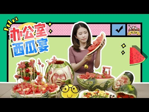 E23 Ms Yeah's watermelon feast done. Are you ready? | Ms Yeah - UCRB4xZ_2ew7fzmrcv8aj4Lw