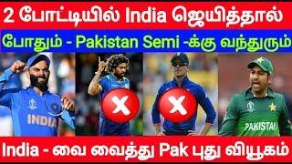 இந்த 2 போட்டியில் இந்தியா ஜெயித்தால் போதும் - பாகிஸ்தான் Semi - க்கு வந்துரும்   WC Semi Final