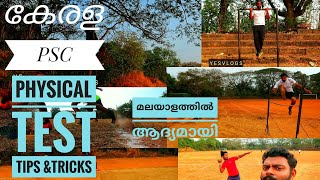 POLICE Physical test , 8 items Kerala' PSC physical test details മലയാളത്തിൽ