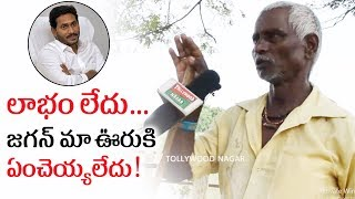 Public Response On AP Government | Public Opinion About CM YS Jagan Governance | Tollywood Nagar