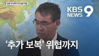"""日, 문 대통령 비판에 """"보복 아냐"""" 딴청…""""미쓰비시 피해 생기면 조치"""" / KBS뉴스(News)"""