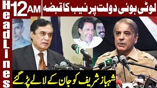 NAB takes another Big Decision against Shahbaz Sharif | | Headlines 12 AM | 16 July 2019 | Express