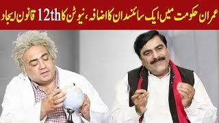 Imran Hakomat ko Aik our sciencedaan Mil Gia  | Q K Jamurat hai | 18 May 2019 | 24 News