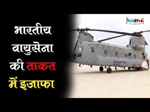 चिनूक हेलिकॉप्टर बढ़ाएंगे वायुसेना की ताकत | IAF Gets Chinook Helicopters | Talented India News
