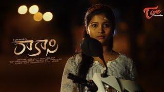 రాకాసి | RAKASI | Latest Telugu Short Film 2019 | By R. Santhosh | TeluguOne