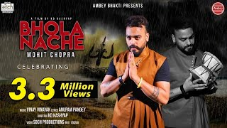 Watch भोला नाचे - Bhole Baba Video Song 2019 - Mohit
