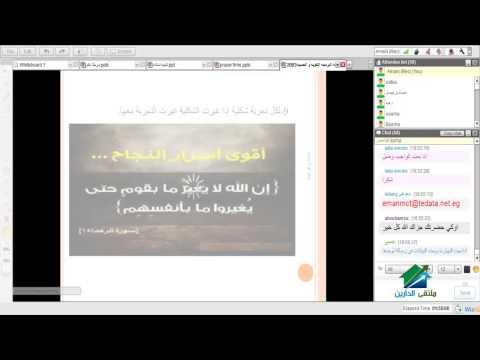 البرمجة اللغوية والعصبية  | اكاديمية الدارين |  محاضرة 2