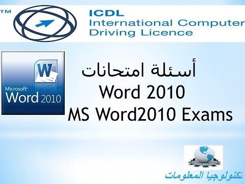ICDL V5 |ج4Word2010 إمتحانات