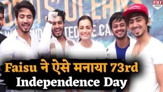 Tik Tok Star Faisu ने Fans के साथ ऐसे Celebrate किया  73rd Independence Day