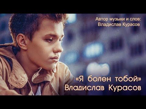 Владислав Курасов – Я болен тобой.