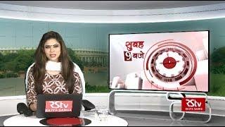 Hindi News Bulletin | हिंदी समाचार बुलेटिन – May 20, 2019 (9 am)