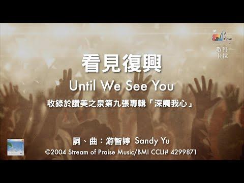 Until We See YouOKMV (Official Karaoke MV) -  (9)