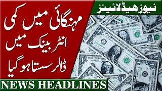 Inter Bank Give Big Relief To Pakistan | News Headlines 9:00 PM | 23 August 2019 | Neo News
