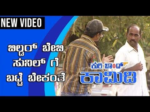 Kuribond-84 | ಬಿಲ್ಡರ್  ಬೇಬಿ ಸುನಿಲ್ ಗೆ ಬಟ್ಟೆ ಬೇಕಂತೆ | New Kuribond Video|