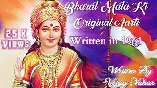 Bharat Mata Ki First Aarti Since 1961   tapanv nah - tapanvnahar , Folk